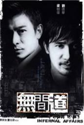无间道(电影)