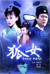 狐女(电影)