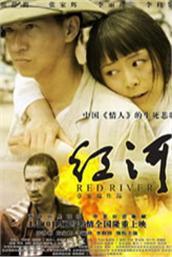 红河(电影)