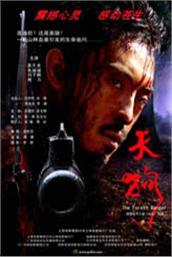 天狗(电影)