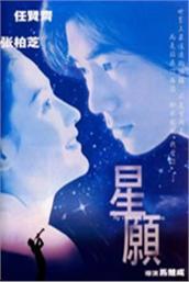星愿(电影)