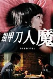 指甲刀人魔(2010)