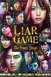 诈欺游戏:最后的舞台
