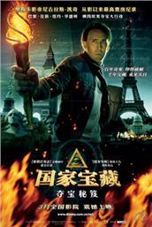 国家宝藏2:夺宝秘笈/古籍秘辛