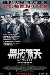 无法无天(2012)