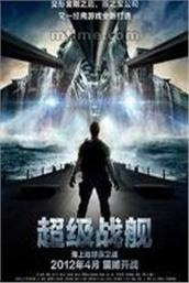 超级战舰/战舰