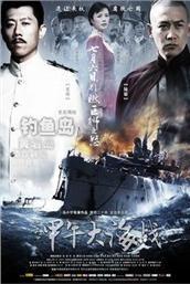 一八九四・甲午大海战