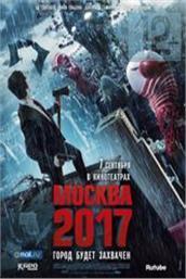 莫斯科2017