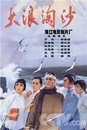 大浪淘沙(电影)