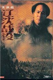 大决战第1部:辽沈战役