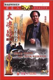 大决战第2部:淮海战役