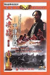 大决战第3部:平津战役