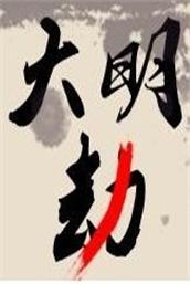 大明劫(电影)