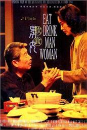 饮食男女(电影)