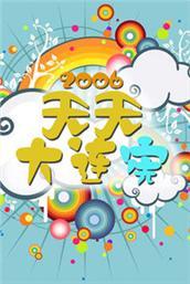 天天大连宪2006