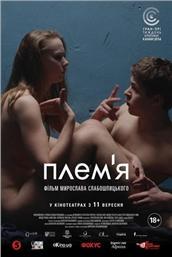 聋哑部落(电影)