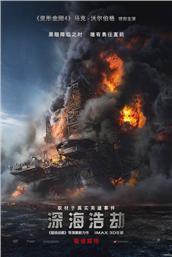 深海浩劫(2016)