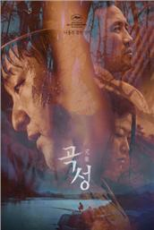 哭声(2016)