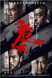 危城(2016)