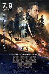 最终幻想15-王者之剑
