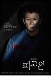 被告人(韩剧)
