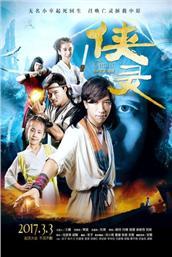 侠灵(2017)