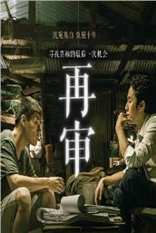 再审(韩国电影)