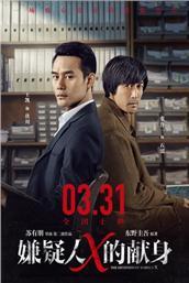 嫌疑人X的献身(2017中国版)
