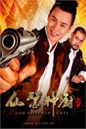 仙医神厨3