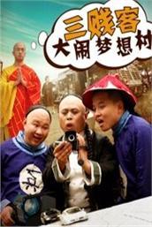 三贱客大闹梦想村