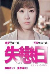 失恋日(2016)