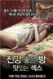 美景之屋:美味的性(韩国)