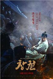 猖獗(韩国电影)