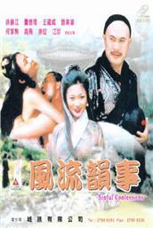 风流韵事【2001】