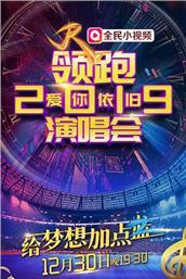 浙江卫视领跑2019爱你依旧演唱会