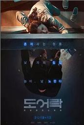 门锁(韩国电影)