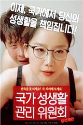 国民性爱管委会(韩国)