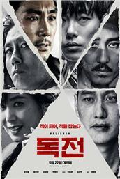 毒战(韩国版)