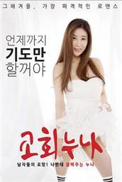 教堂姐姐(韩国)