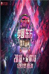 2019东方卫视跨年盛典
