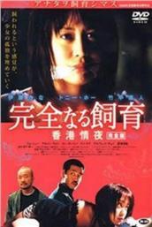 禁室培�j3:香港情夜
