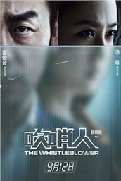 吹哨人(2019)