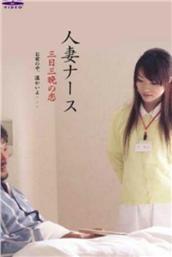 护士人妻:午夜情事(日本)