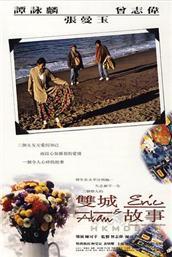 双城故事(电影)