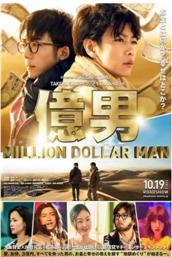 亿男(电影)