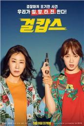 女警(韩国电影)