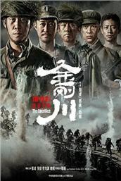 金刚川(2020)