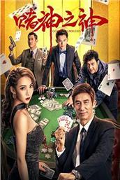 赌神之神(2020)