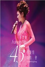 叶丽仪45年香港情演唱会