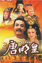 唐明皇(电视剧)